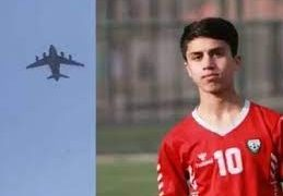 Beryl TV zaki-pics-259x180 Afghan youth soccer player died from US aircraft at Kabul airport News Nigeria Daily Entertainment News | Top headlines | Celebrity News and lifestyle - Beryl Tv